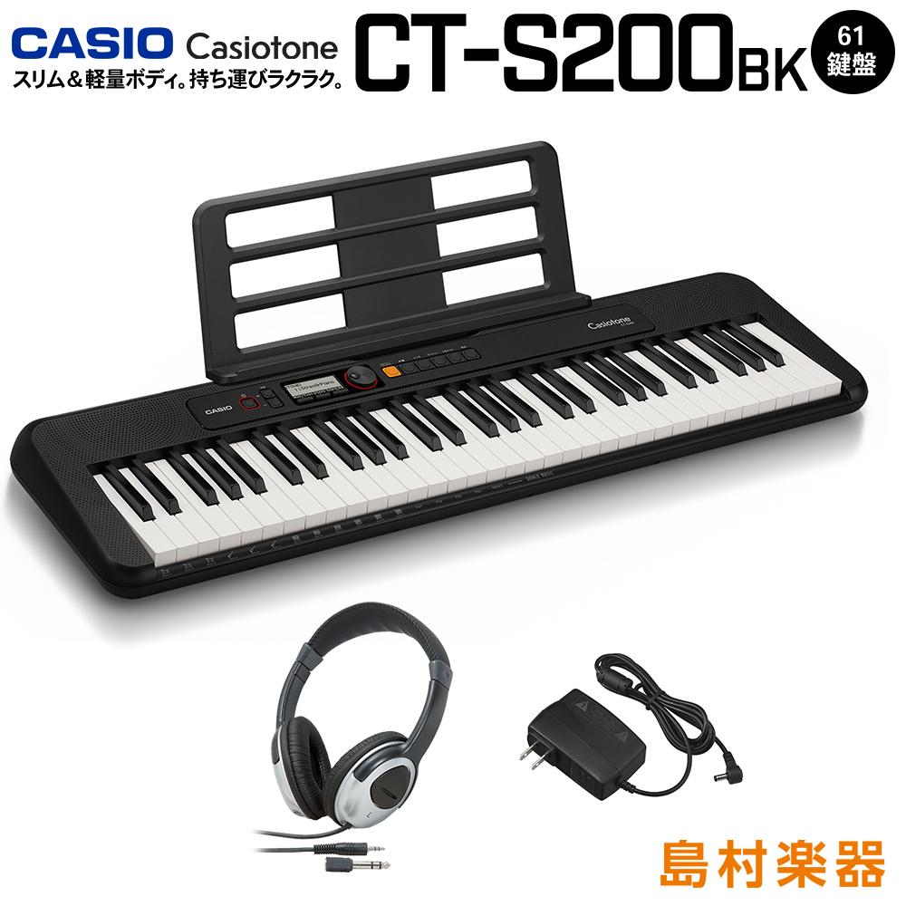 【12/25迄 ページオープナープレゼント】キーボード 電子ピアノ CASIO CT-S200 BK ブラック ヘッドホンセット 61鍵盤 Casiotone カシオトーン 【カシオ】 楽器