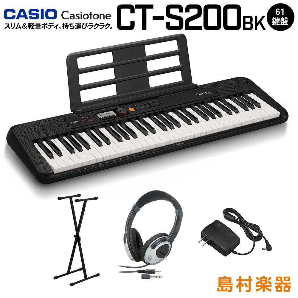 【12/25迄 ページオープナープレゼント】キーボード 電子ピアノ CASIO CT-S200 BK ブラック スタンド・ヘッドホンセット 61鍵盤 Casiotone カシオトーン 【カシオ】 楽器