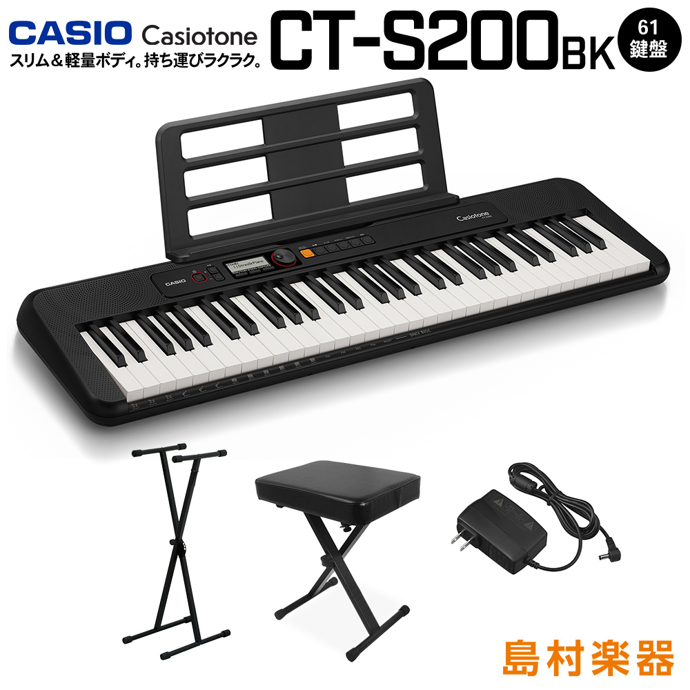 【12/25迄 ページオープナープレゼント】キーボード 電子ピアノ CASIO CT-S200 BK ブラック スタンド・イスセット 61鍵盤 Casiotone カシオトーン 【カシオ】 楽器