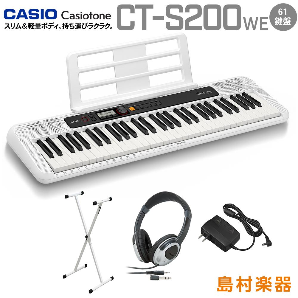【12/25迄 ページオープナープレゼント】キーボード 電子ピアノ CASIO CT-S200 WE ホワイト スタンド・ヘッドホンセット 61鍵盤 Casiotone カシオトーン 【カシオ】 楽器