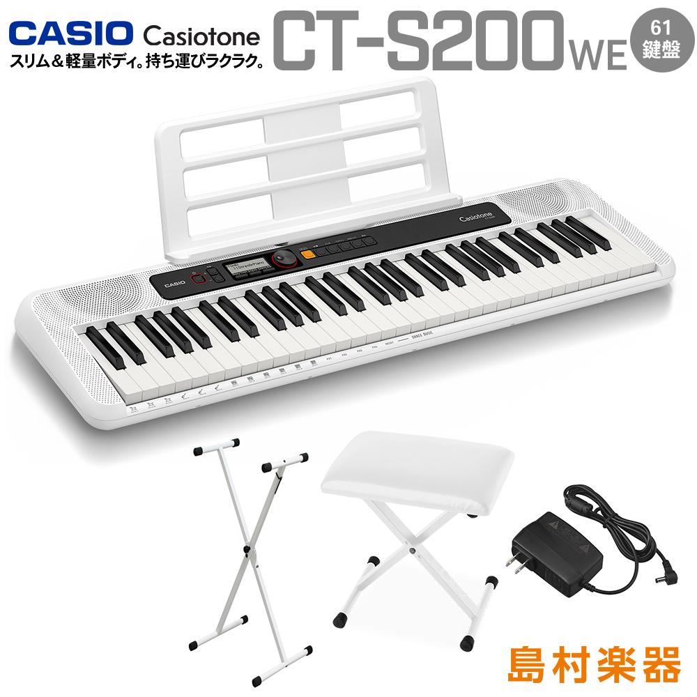【12/25迄 ページオープナープレゼント】キーボード 電子ピアノ CASIO CT-S200 WE ホワイト スタンド・イスセット 61鍵盤 Casiotone カシオトーン 【カシオ】 楽器