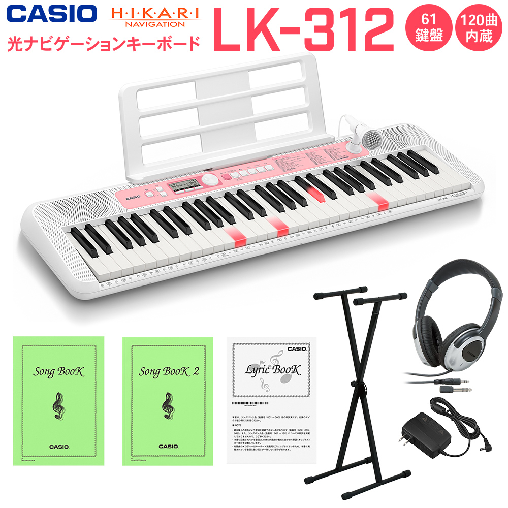 キーボード 電子ピアノ CASIO LK-312 光ナビゲーションキーボード 61鍵盤 黒スタンド・ヘッドホンセット 【カシオ LK312】 楽器