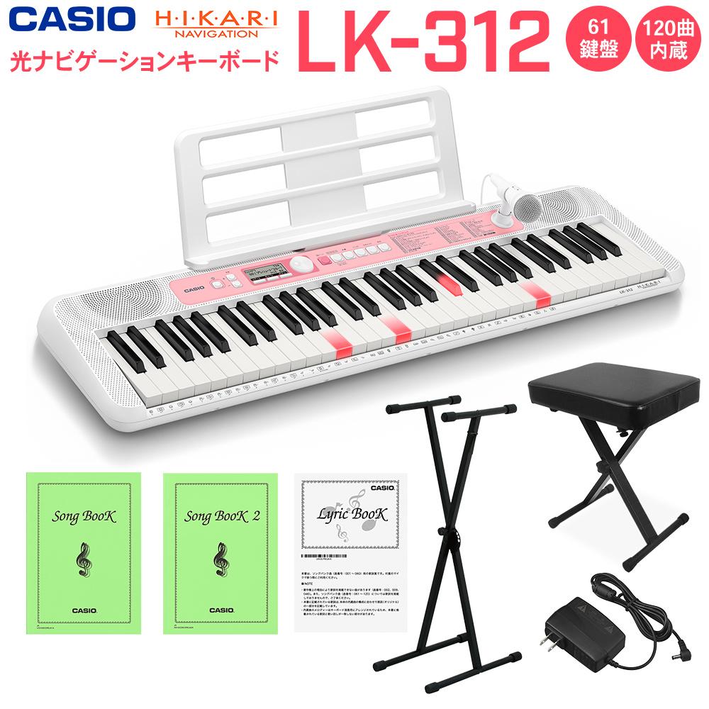 キーボード 電子ピアノ CASIO LK-312 光ナビゲーションキーボード 61鍵盤 黒スタンド・黒イスセット 【カシオ LK312】 楽器