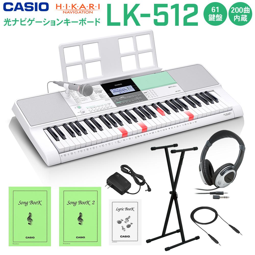 キーボード 電子ピアノ CASIO LK-512 光ナビゲーションキーボード 61鍵盤 黒スタンド・ヘッドホンセット 【カシオ LK512】 楽器