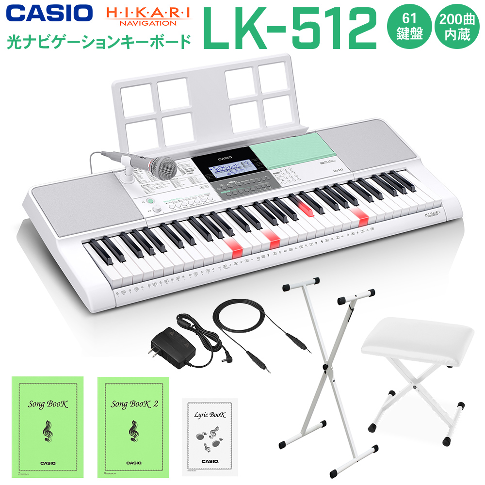 キーボード 電子ピアノ CASIO LK-512 光ナビゲーションキーボード 61鍵盤 白スタンド・白イスセット 【カシオ LK512】 楽器