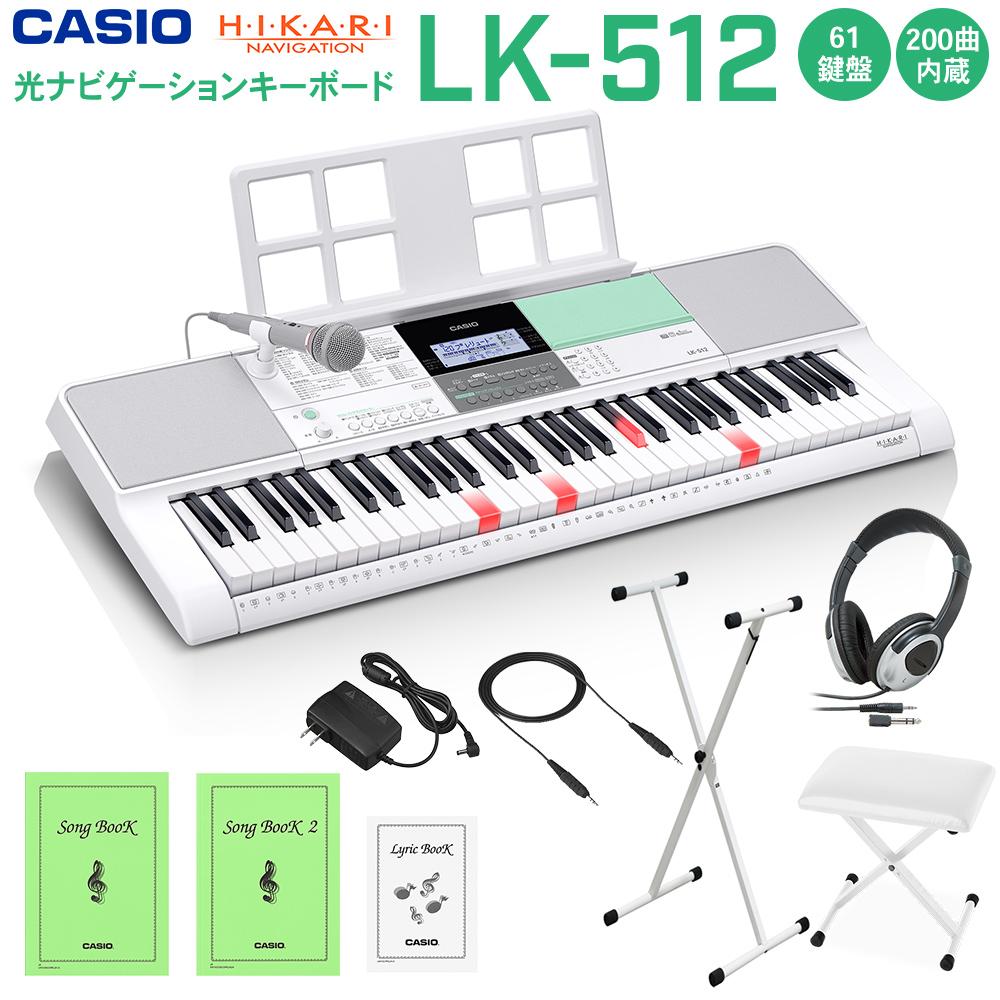 キーボード 電子ピアノ CASIO LK-512 光ナビゲーションキーボード 61鍵盤 白スタンド・白イス・ヘッドホンセット 【カシオ LK512】 楽器