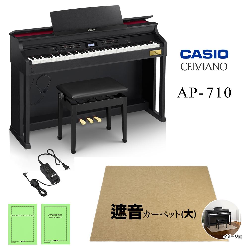 CASIO AP-710BK ベージュ遮音カーペット(大)セット 電子ピアノ セルヴィアーノ 88鍵盤 【カシオ】【配送設置無料・代引不可】