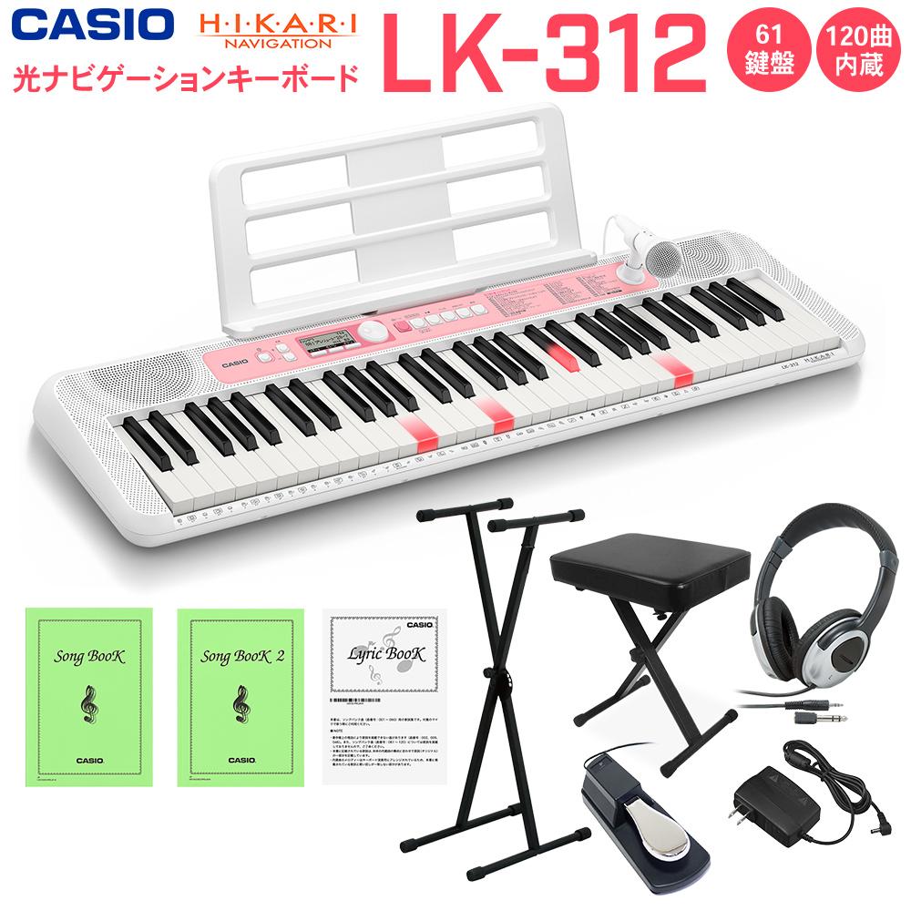 キーボード 電子ピアノ CASIO LK-312 光ナビゲーションキーボード 61鍵盤 黒スタンド・黒イス・ヘッドホン・ペダルセット 【カシオ LK312】 楽器