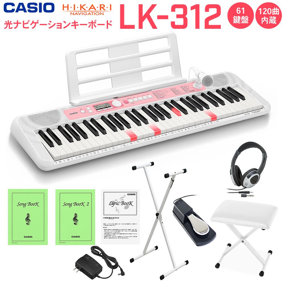 キーボード 電子ピアノ CASIO LK-312 光ナビゲーションキーボード 61鍵盤 白スタンド・白イス・ヘッドホン・ペダルセット 【カシオ LK312】 楽器