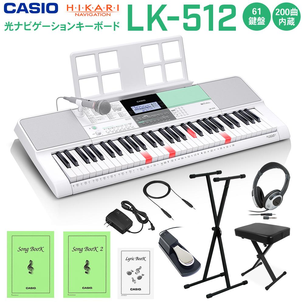 キーボード 電子ピアノ CASIO LK-512 光ナビゲーションキーボード 61鍵盤 黒スタンド・黒イス・ヘッドホン・ペダルセット 【カシオ LK512】 楽器