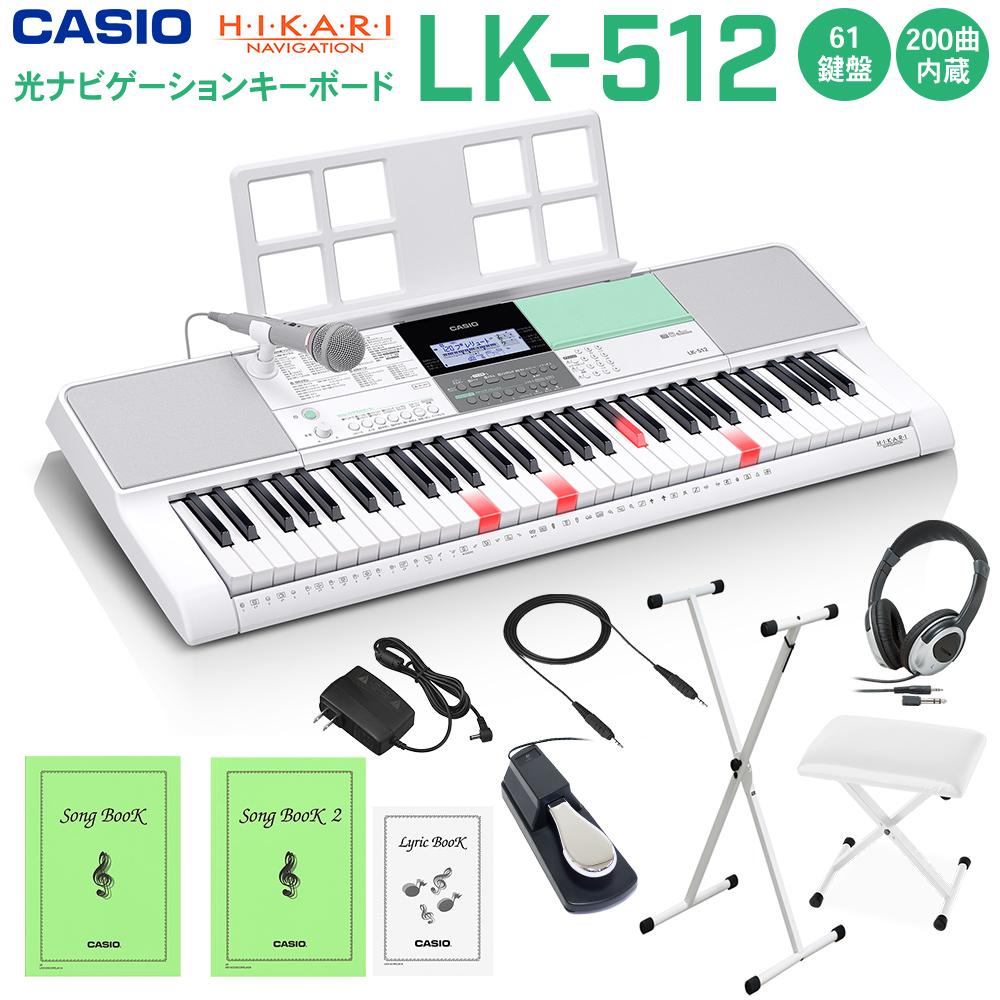キーボード 電子ピアノ CASIO LK-512 光ナビゲーションキーボード 61鍵盤 白スタンド・白イス・ヘッドホン・ペダルセット 【カシオ LK512】 楽器