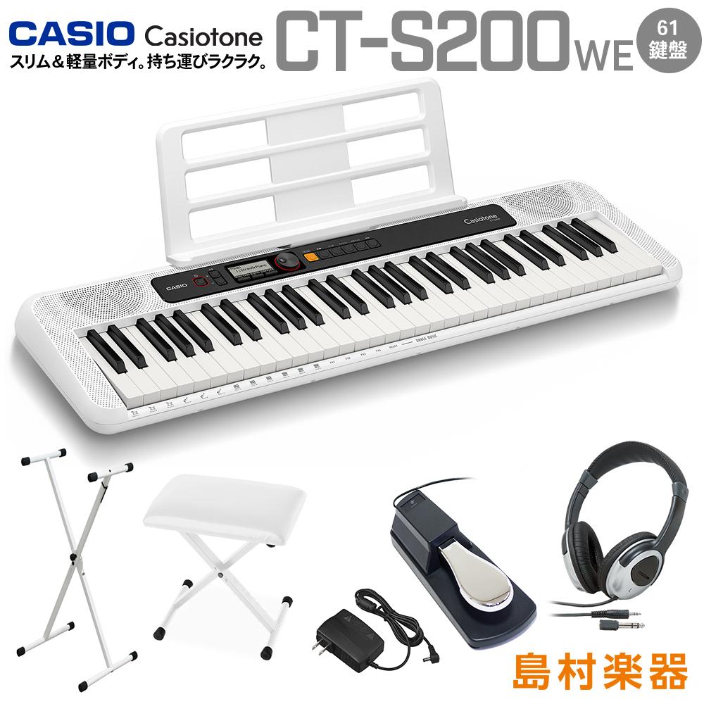 【12/25迄 ページオープナープレゼント】キーボード 電子ピアノ CASIO CT-S200 WE ホワイト スタンド・イス・ヘッドホン・ペダルセット 61鍵盤 Casiotone カシオトーン 【カシオ】