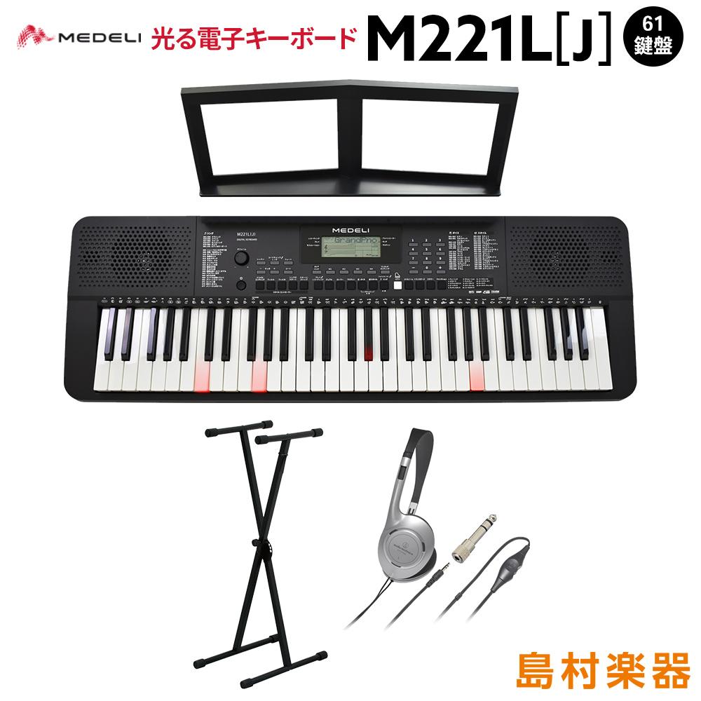 キーボード 電子ピアノ MEDELI M221L[J] ブラック ヘッドホン・Xスタンドセット 光鍵盤キーボード 61鍵盤 【メデリ】 楽器