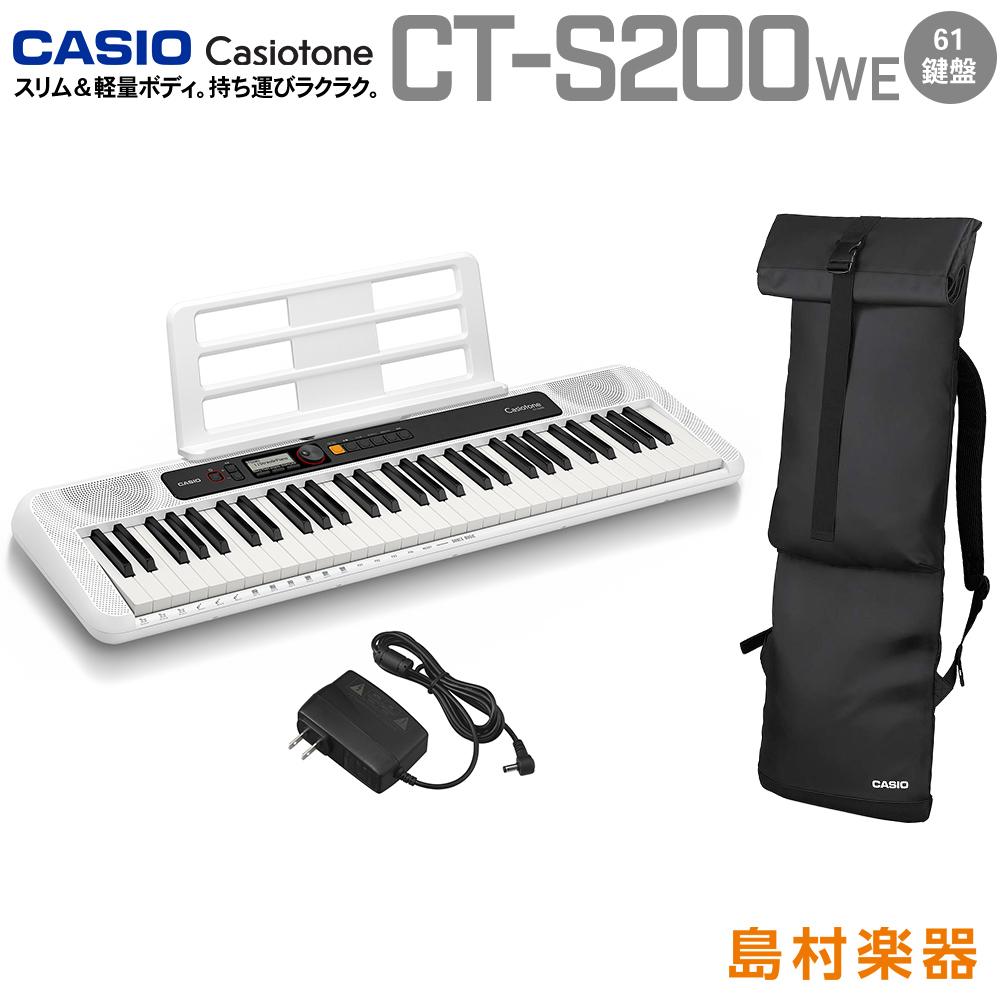 キーボード 電子ピアノ CASIO CT-S200 WE ケースセット 61鍵盤 Casiotone カシオトーン 【カシオ】 楽器