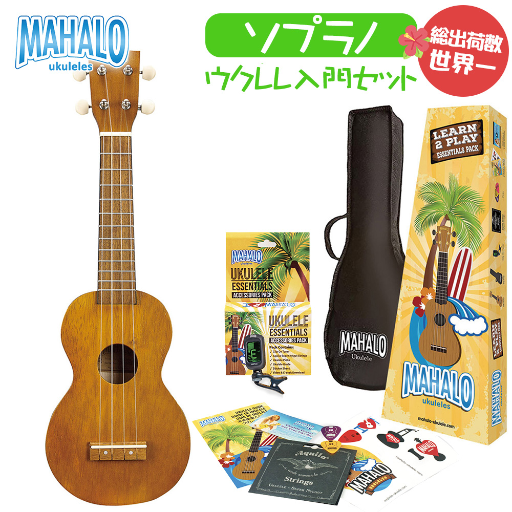 MAHALO Learn 2 Play Pack MK1 初心者セット ソプラノウクレレ 総出荷数世界一の入門セット 新作入荷!! マハロ TBRK 売店