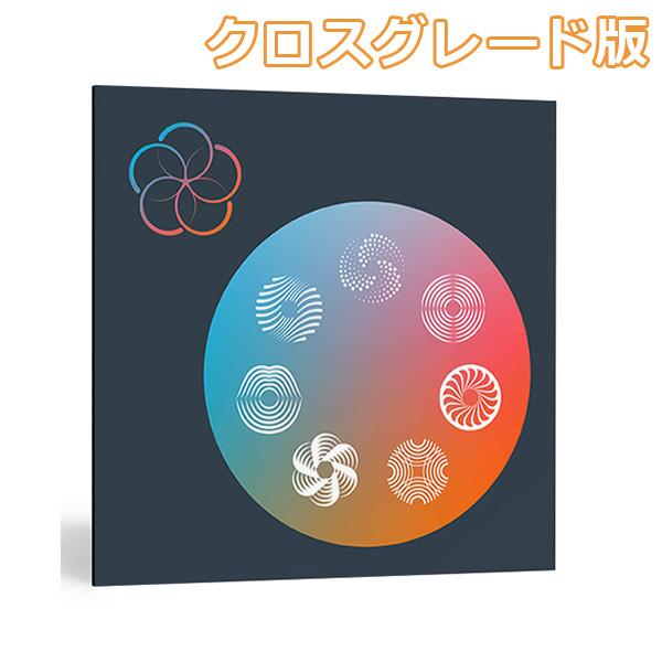 【数量限定特価!】 iZotope Music Production Suite3 クロスグレード版 from any paid iZotope,Exponential Audio product [メール納品 代引き不可] 【アイゾトープ】
