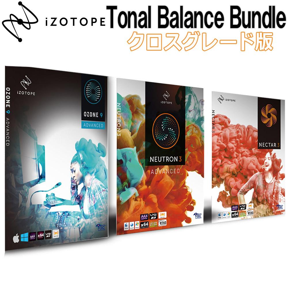 【数量限定特価!】 iZotope Tonal Balance Bundle クロスグレード版 from any paid iZotope,Exponential Audio product [メール納品 代引き不可] 【アイゾトープ】