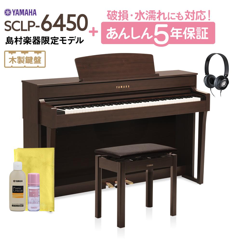 【12/25迄 ピアノ用収納ワゴンプレゼント】 YAMAHA SCLP-6450 DA+5年保証付セット 電子ピアノ 88鍵盤 Clavinova(クラビノーバ)仕様【ヤマハ SCLP6450】【配送設置無料・代引不可】