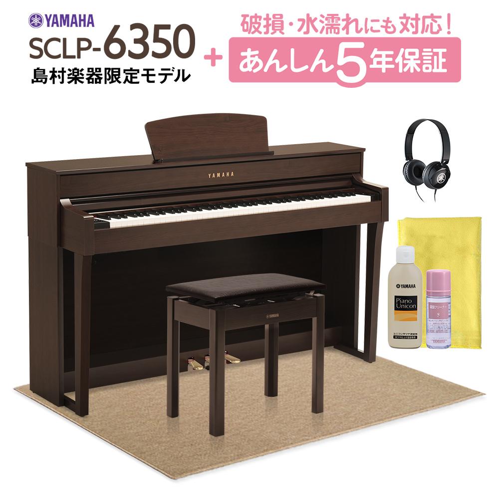 YAMAHA SCLP-6350 DA+ベージュカーペット(大)+5年保証付セット 電子ピアノ 88鍵盤 Clavinova(クラビノーバ)仕様 【ヤマハ SCLP6350】【配送設置無料・代引不可】
