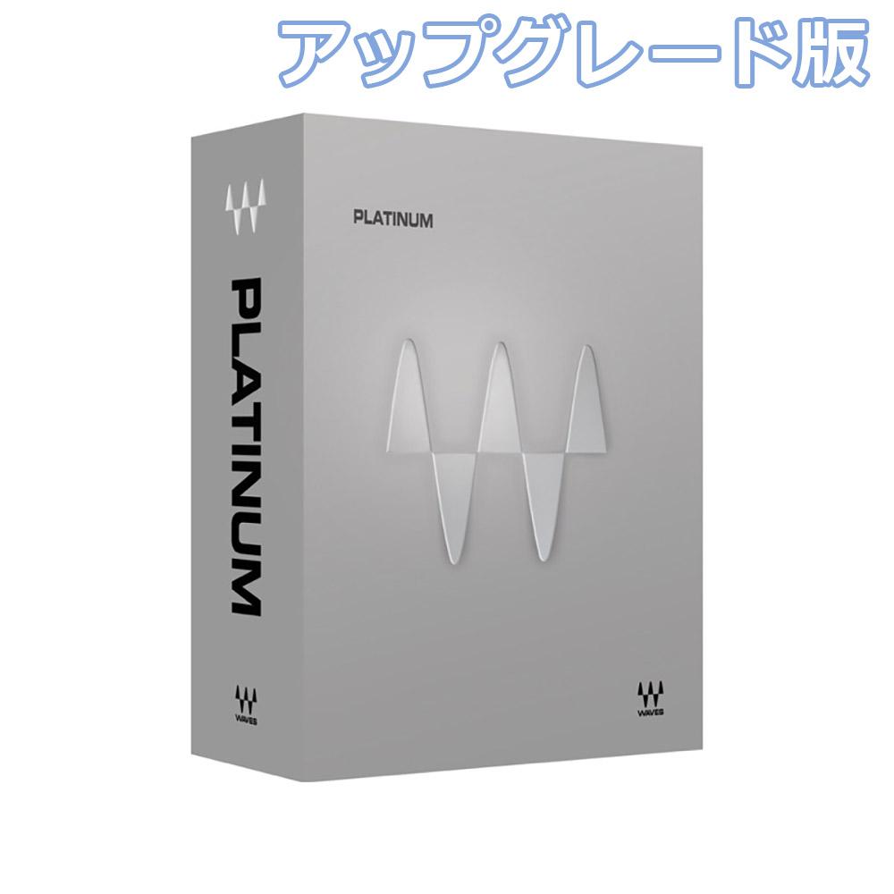 WAVES Platinum アップグレード版 from Gold プラグインソフト 【ウェーブス】