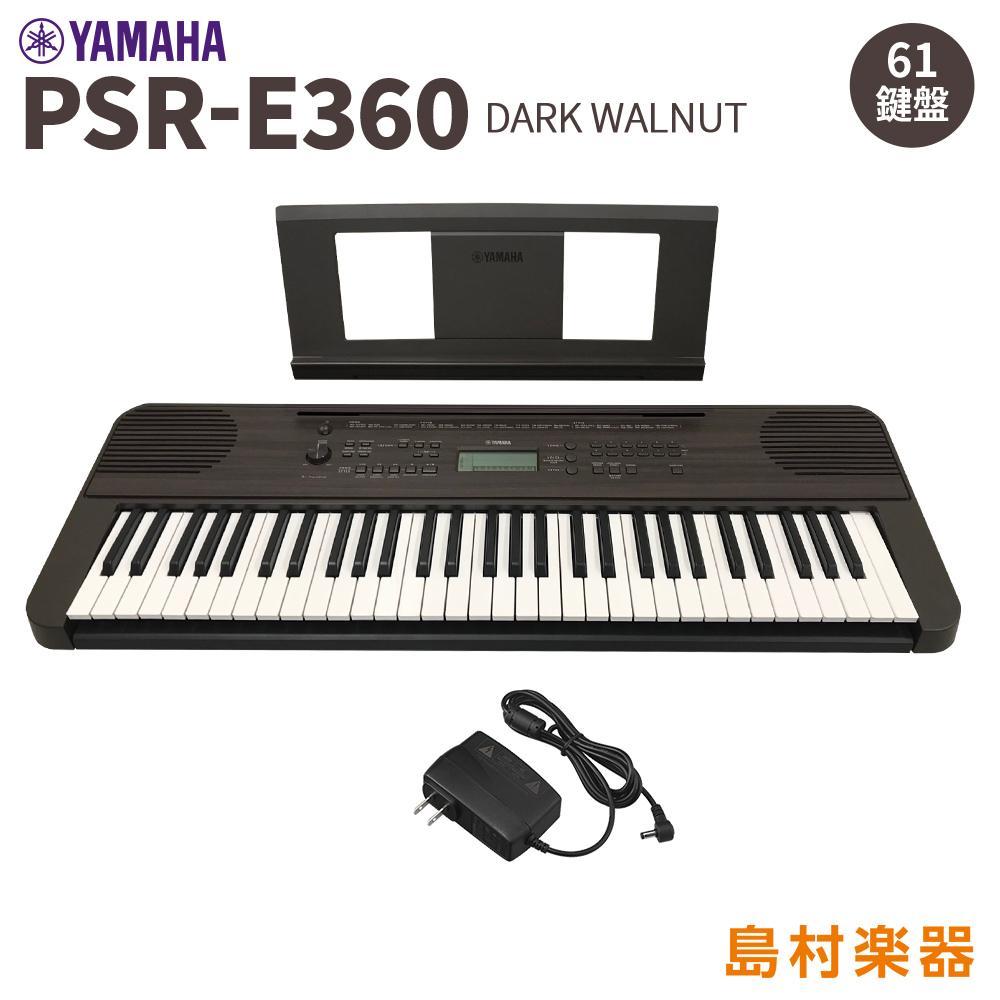 キーボード 電子ピアノ YAMAHA PSR-E360DW ダークウォルナット 木目調パネル 61鍵盤 タッチレスポンス 【ヤマハ】 楽器