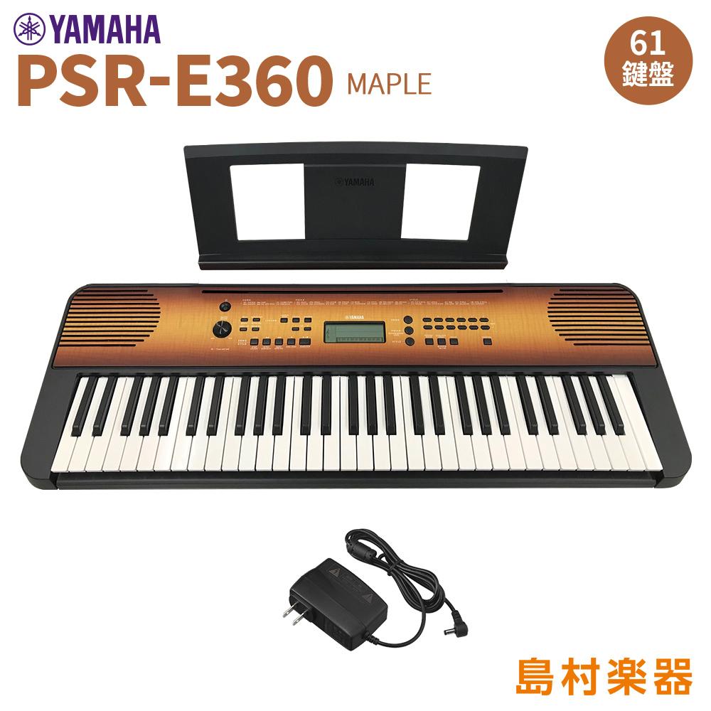 キーボード 電子ピアノ YAMAHA PSR-E360MA メイプル 木目調パネル 61鍵盤 タッチレスポンス 【ヤマハ】 楽器