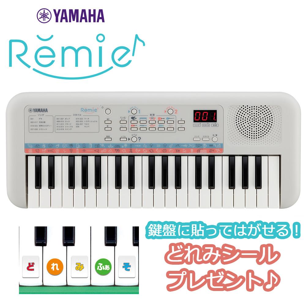 キーボード 電子ピアノ YAMAHA PSS-E30 Remie レミィ ヤマハ 子ども 蔵 楽器 キッズ プレゼント 人気商品 37鍵盤