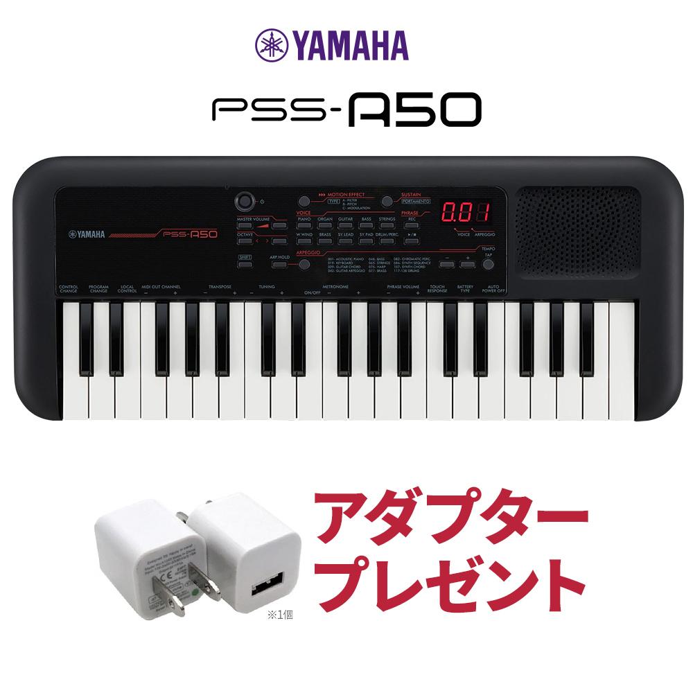 【お一人様1台限り】キーボード 電子ピアノ YAMAHA PSS-A50 37鍵盤 【ヤマハ 音楽制作 ミニキーボード】【納期未定/予約受付中】 楽器