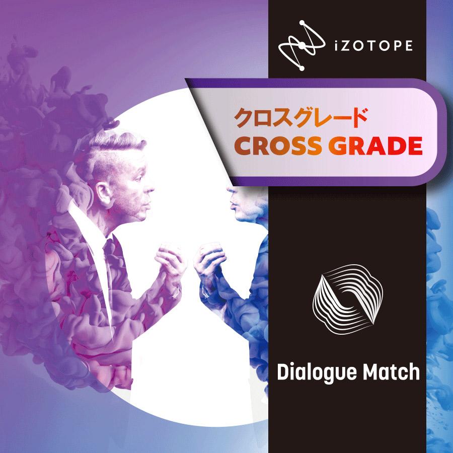[特価 2019/12/10迄] iZotope Dialogue Match クロスグレード版 from any Surround Reverb [メール納品 代引き不可] 【アイゾトープ 70-DM_XG_SURR】