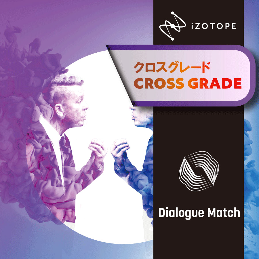 iZotope Dialogue Match クロスグレード版 from any standard or advanced product 【アイゾトープ 70-DM_XG_ANYSA】[メール納品 代引き不可]