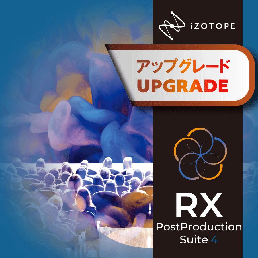 [特価 2019/12/10迄] iZotope RX Post Production Suite4 アップグレード版 from RX7 Advanced [メール納品 代引き不可] 【アイゾトープ】