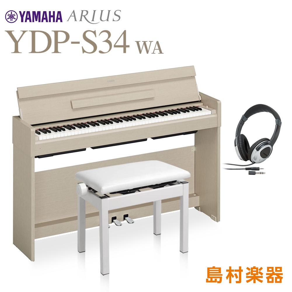 【配送設置サービス】 YAMAHA YDP-S34 WA 高低自在イス・ヘッドホンセット 電子ピアノ アリウス 88鍵盤 【ヤマハ】【配送設置無料・代引不可】【別売り延長保証:E】