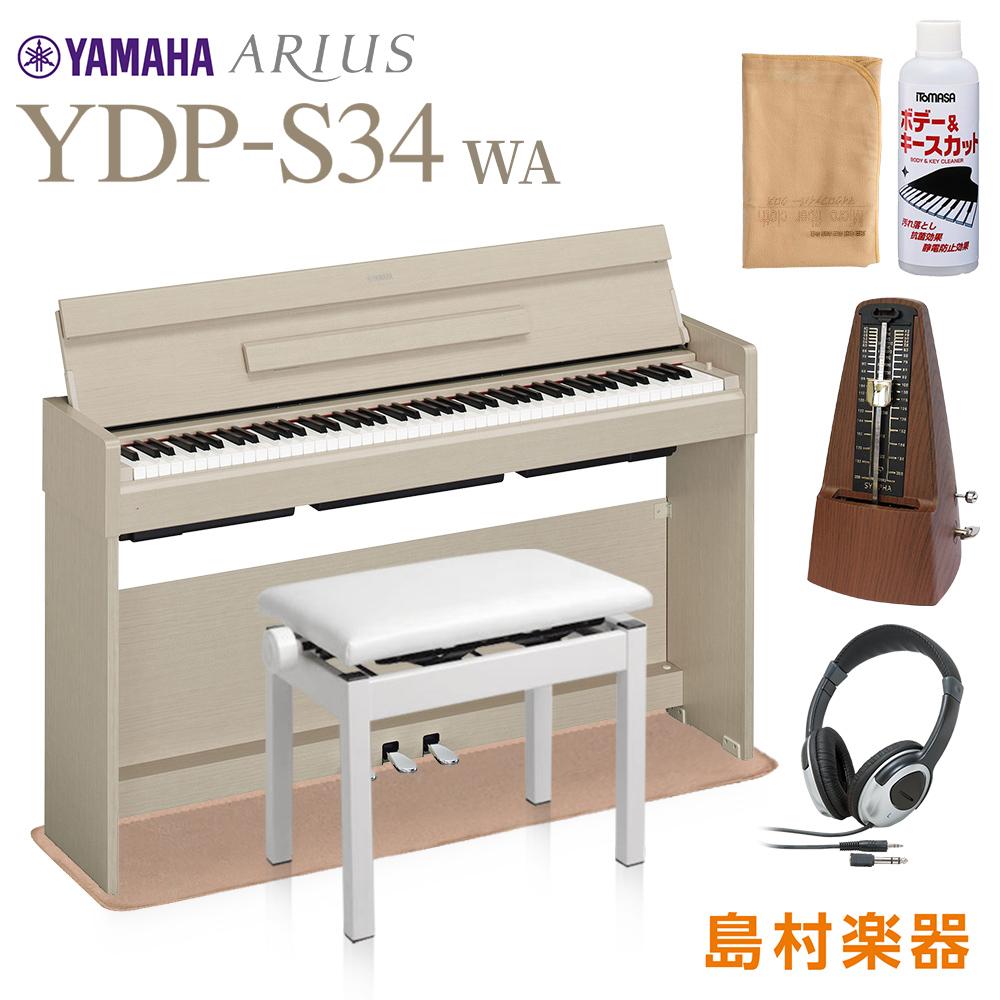 【配送設置サービス】 YAMAHA YDP-S34 WA 高低自在イス・ヘッドホン・アクセサリーセット 電子ピアノ アリウス 88鍵盤 【ヤマハ】【配送設置無料・代引不可】