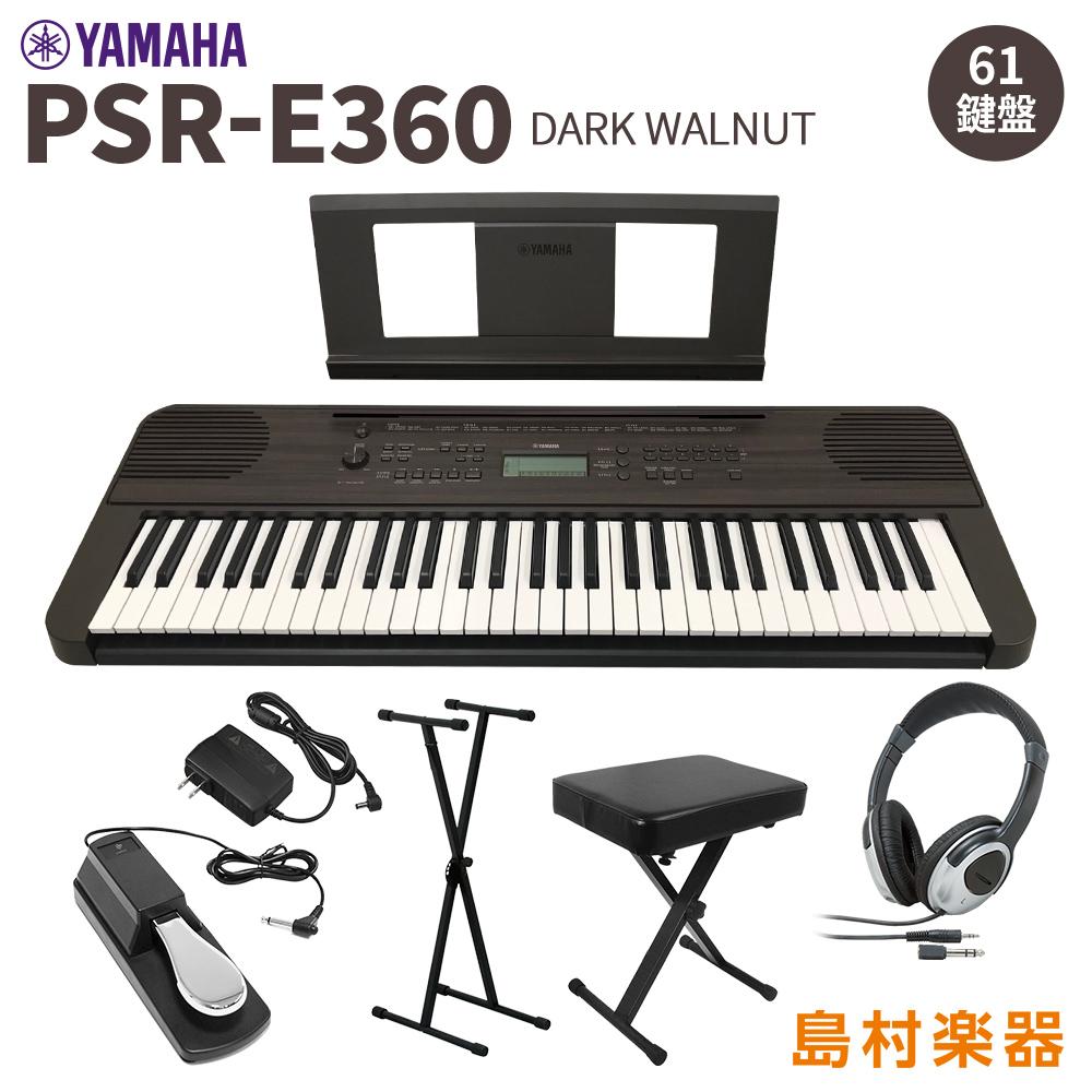 YAMAHA PSR-E360DW スタンド・イス・ヘッドホン・ペダルセット 61鍵盤 ダークウォルナット タッチレスポンス 【ヤマハ】