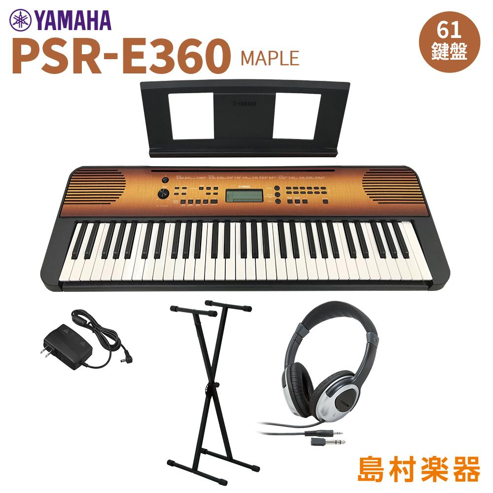 YAMAHA PSR-E360MA スタンド・ヘッドホンセット 61鍵盤 タッチレスポンス メイプル 【ヤマハ】