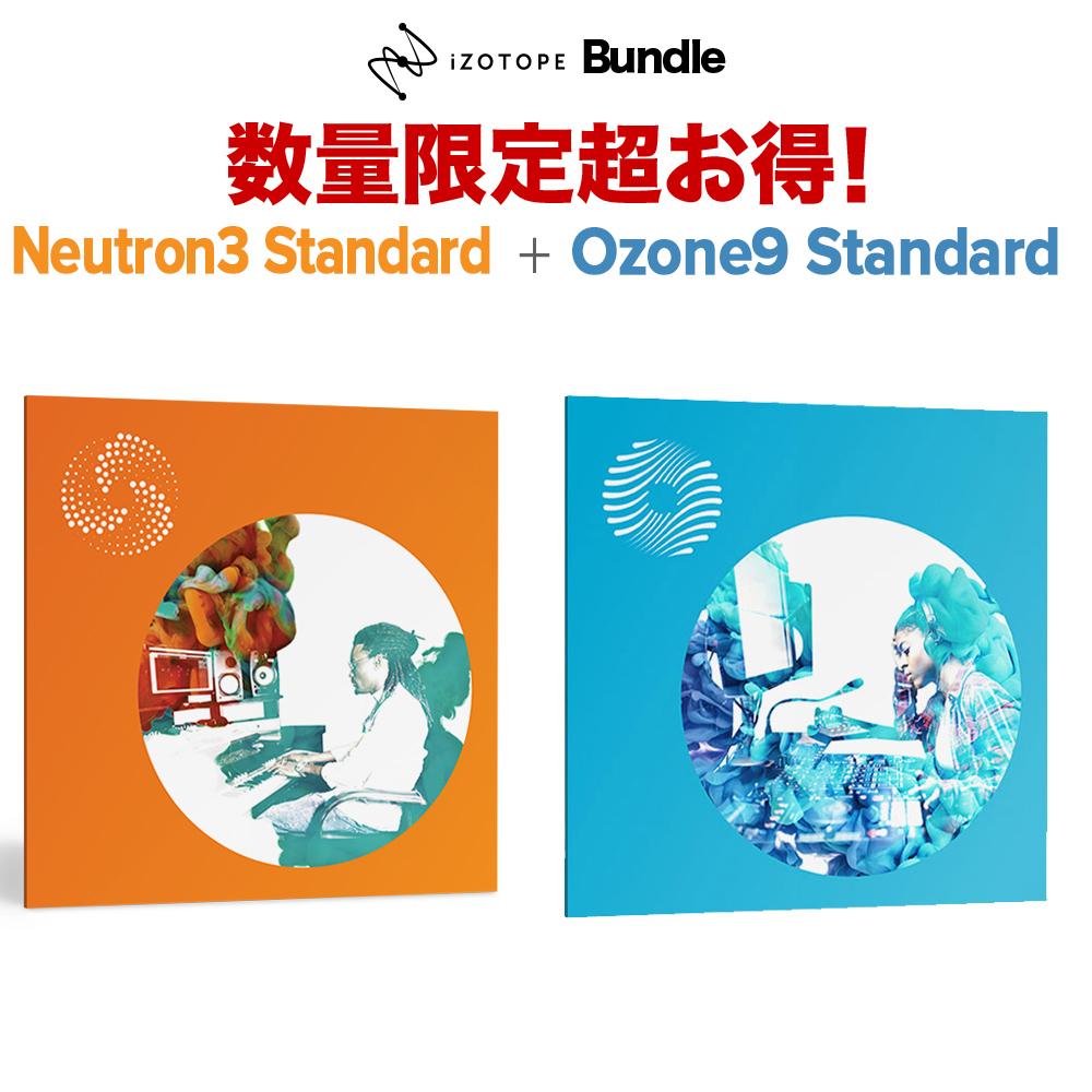 【数量限定特価!】 iZotope Mix and Master Bundle V6 [メール納品 代引き不可] 【アイゾトープ】