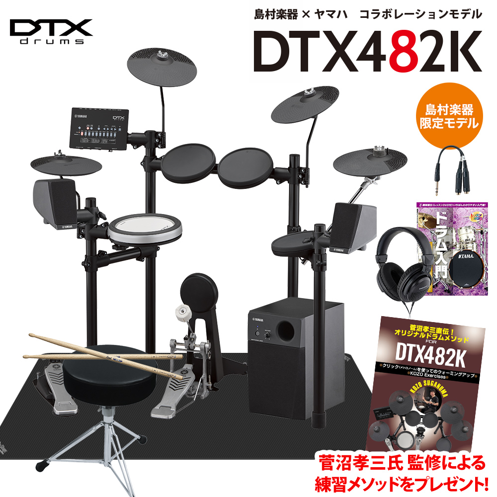 【ドラムスローンプレゼント中♪1/13まで】 YAMAHA DTX482K 島村楽器オリジナルスピーカーセット【NAGAOKAヘッドフォン付】 電子ドラム DTX402シリーズ 【ヤマハ】【島村楽器限定】