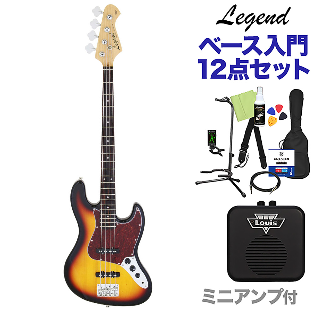 LEGEND LJB-Z TT 3 Tone Sunburst ベース 初心者12点セット 【ミニアンプ付】 ジャズベースタイプ 【レジェンド】
