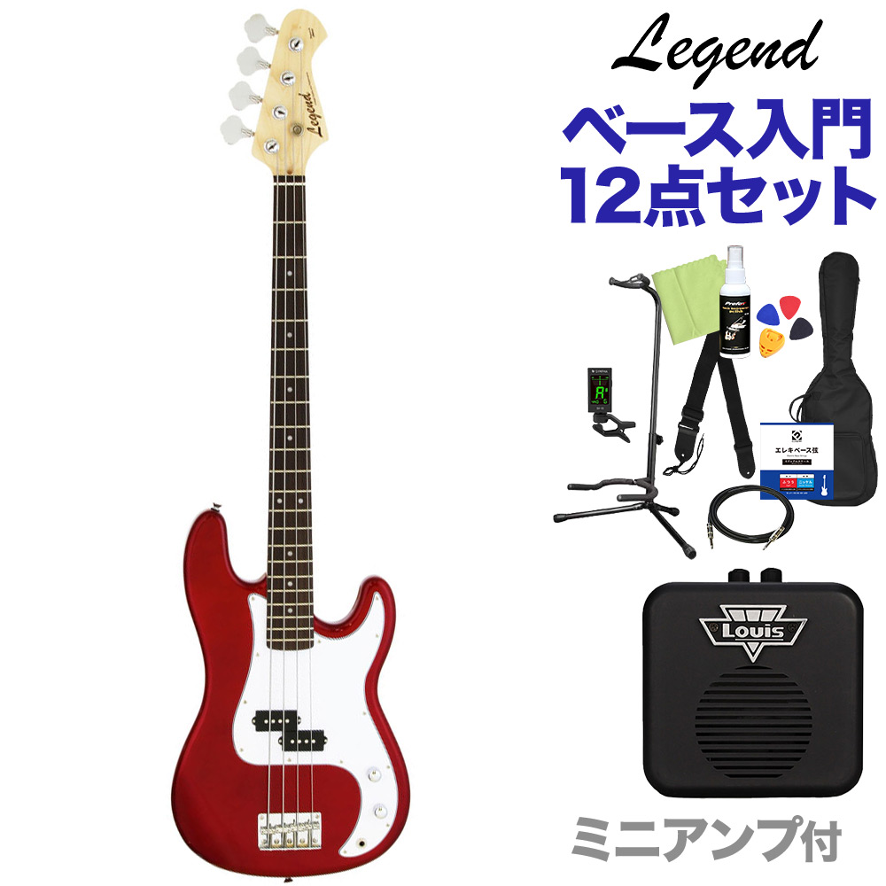 LEGEND LPB-Z Candy Apple Red ベース 初心者12点セット 【ミニアンプ付】 プレシジョンベースタイプ 【レジェンド】