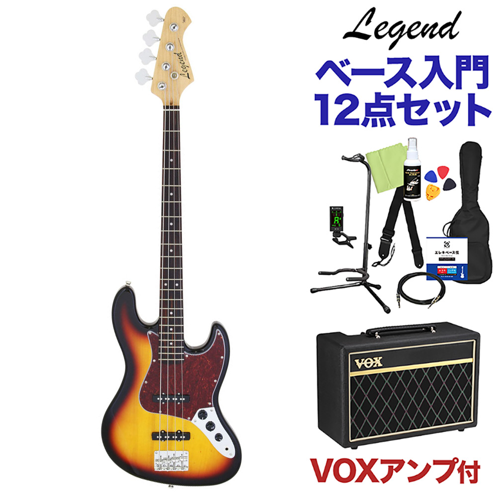 LEGEND LJB-Z TT 3 Tone Sunburst ベース 初心者12点セット 【VOXアンプ付】 ジャズベースタイプ 【レジェンド】