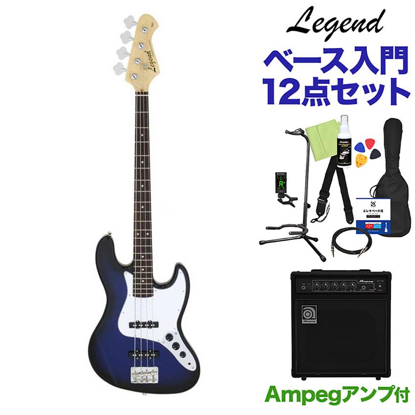 LEGEND LJB-Z Blue Black Sunburst ベース 初心者12点セット 【ampegアンプ付】 ジャズベースタイプ 【レジェンド】