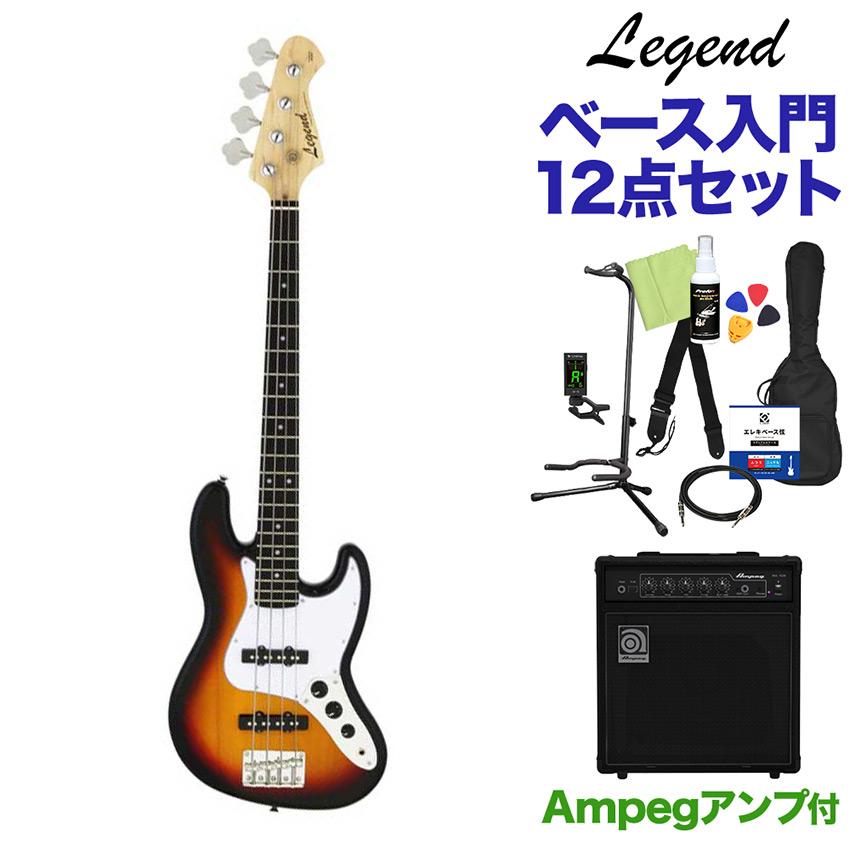 LEGEND LJB-MINI 3 Tone Sunburst ベース 初心者12点セット 【ampegアンプ付】 ミニサイズ ジャズベースタイプ 【レジェンド】