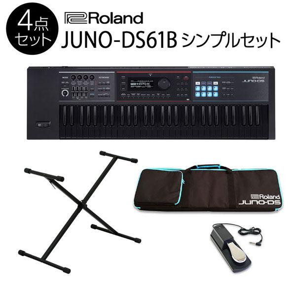 【数量限定の新カラー!】 Roland JUNO-DS61B バンド用キーボードならこれ! シンプル4点セット 【ケース/スタンド/ペダル付き】 【ローランド 限定カラー】