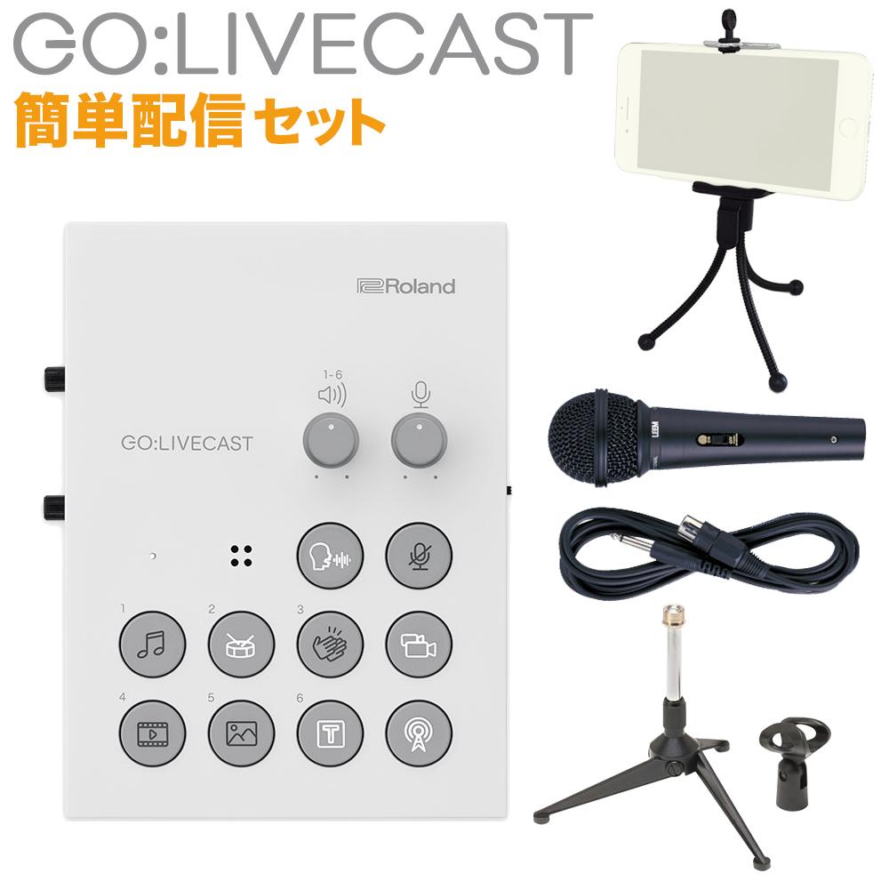 Roland GO:LIVECAST かんたん配信セット ライブ配信ツール 【ローランド GO LIVECAST】