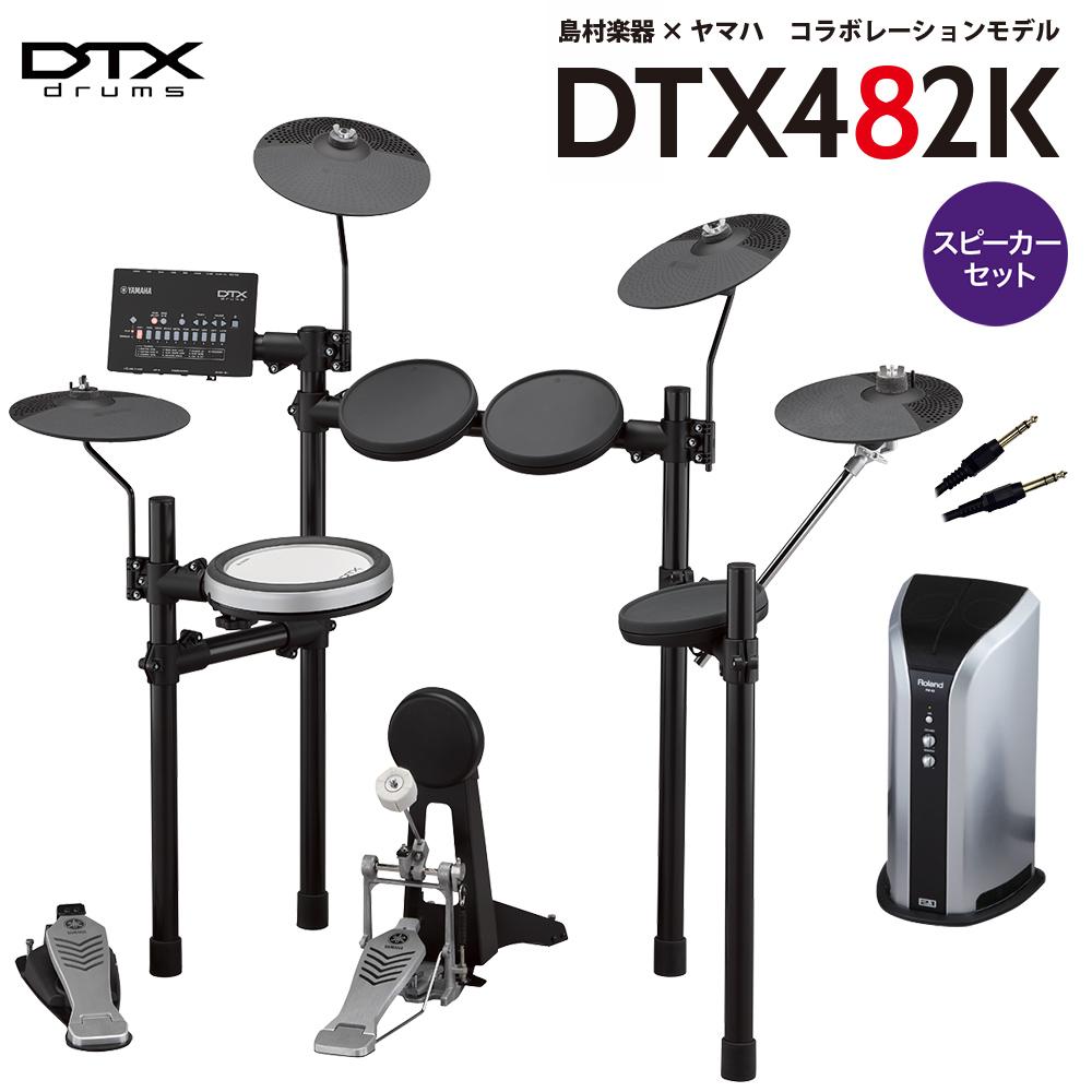 YAMAHA DTX482K スピーカーセット 【PM03】 電子ドラム セット DTX402シリーズ 【ヤマハ】【オンラインストア限定】