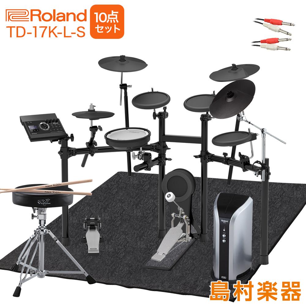 Roland TD-17K-L-S スピーカー・3シンバル拡張・ローランド純正防音10点セット 【PM03】 電子ドラム セット 【ローランド TD17KLS V-drums Vドラム】