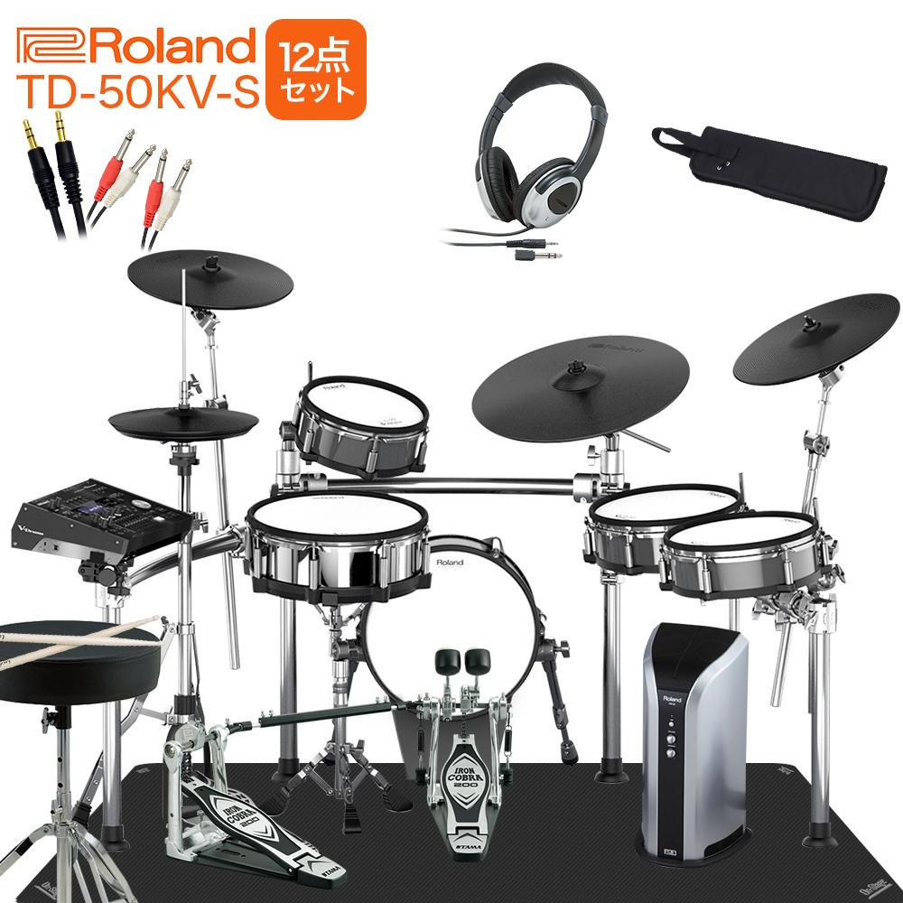 Roland TD-50KV KD-140-BC MDS-Stage スピーカー・TAMAツインペダル付属フルセット 【PM03】 電子ドラム セット 【ローランド TD50KV V-drums Vドラム】【オンラインストア限定】