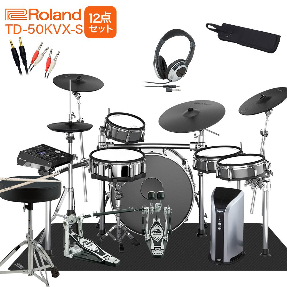 Roland TD-50KVX スピーカー・TAMAツインペダル付属フルセット 【PM03】 電子ドラム セット 【ローランド TD50KVX V-drums Vドラム】【オンラインストア限定】