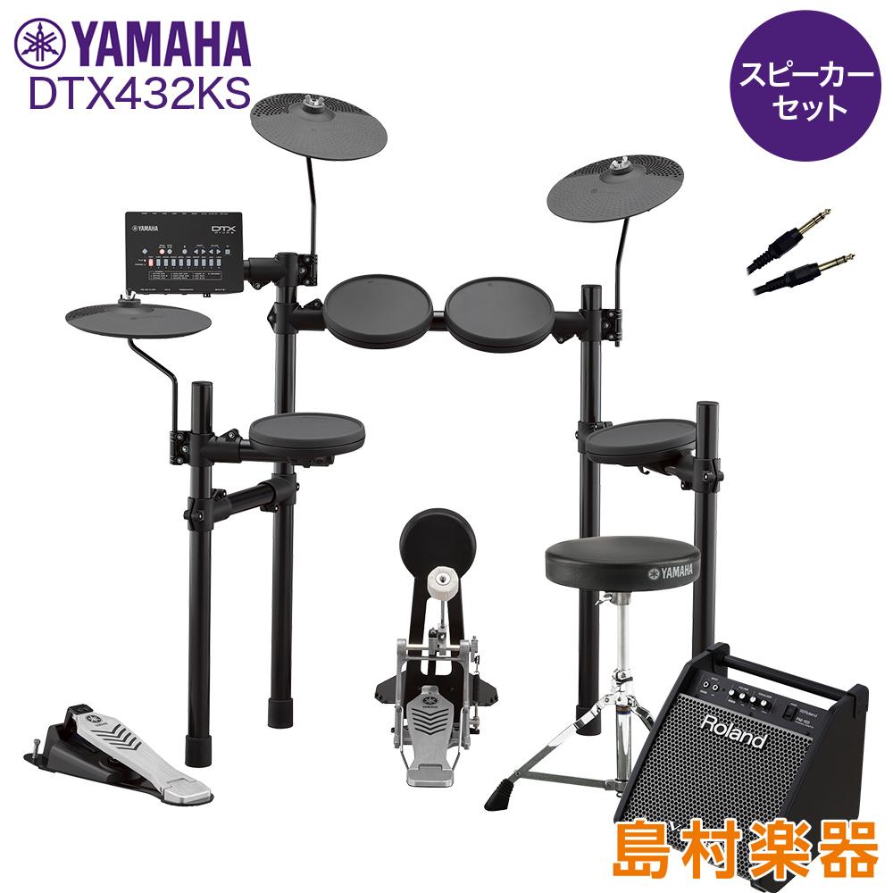 YAMAHA DTX432KS スピーカーセット 【PM100】 電子ドラム セット DTX402シリーズ 【ヤマハ】【オンラインストア限定】