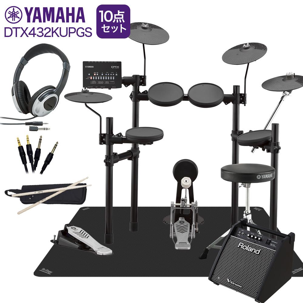 YAMAHA DTX432KUPGS スピーカー・3シンバル拡張 マット付き自宅練習10点セット 【PM100】 電子ドラム セット DTX402シリーズ 【ヤマハ】【オンラインストア限定】